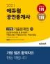 공인중개사 2차 단원별 기출문제집(2021)(에듀윌)