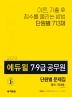 영어 단원별 문제집 713제(7급 9급 공무원)(2019)(에듀윌)