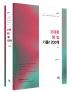 갓대환 형법 기출 1200제(2019)(5판)