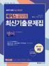 영어 최신기출문제집(2019)(해커스 공무원)(개정판)