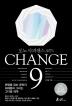 CHANGE 9(체인지 나인)