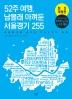 52주 여행, 남몰래 아껴둔 서울경기 255(개정판)