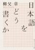[보유]日本語をどう書くか