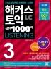 해커스 신토익 실전 1000제. 3 Listening(문제집)