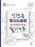 신광은 형사소송법 필기노트(신정5판)(신정판 5판)