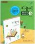 중학 국어 자습서 5(3학년 1학기)(한철우 외)(2015)(완자)