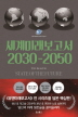 세계미래보고서 2030-2050(개정판)