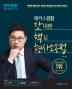 해커스경찰 갓대환 핵심 형사소송법(2019)