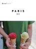 파리(Paris)(2019)(Chalet Travel Book)