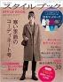 [해외]미세스노스타일북 ミセスのスタイルブック 2020.11