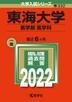 [해외]東海大學 醫學部(醫學科) 2022年版