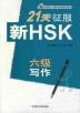 21천정복 신HSK6급 작문(신HSK)
