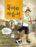 중학 국어3 자습서(이삼형)(2학년1학기)(2014)
