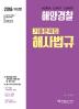 해양경찰 해사법규 기출문제집(2018)