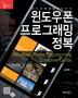 윈도우폰 프로그래밍 정복(Wow book Mobile Serise 2)