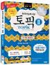 한국어능력시험 TOPIK 2(토픽)(2017)(개정판 4판)(CD1장포함)