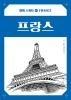 여행스케치 프랑스(여행 스케치 1)