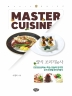 양식조리기능사(MASTER CUISINE)(BASIC GUIDE)