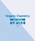 Organic Chemistry 솔메 실전문풀 PEET 실전추론 + Repeat(2019)(전2권)