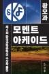 제4회 한국과학문학상 수상작품집: 모멘트 아케이드