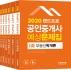 공인중개사 예상문제집 1차 2차 세트(2020)(랜드프로)(전6권)