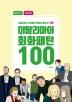 이탈리아어 회화패턴 100(이탈리아 드라마와 영화로 배우는 진짜)