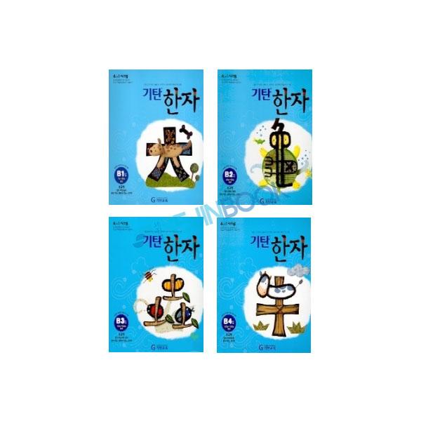 [사은품증정] 기탄한자 B단계 세트 [전4권]
