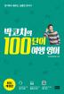 박코치의 100단어 여행 영어(개정판)
