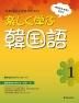 재미있게 배우는 한국어. 1(일본어판)(AudioCD2장포함)(Paperback)