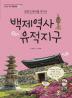백제역사 유적지구(문화의 왕국을 찾아서)(신나는 교과 체험학습 시리즈 1)