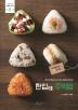 한입에 주먹밥(수작걸다 한입에 레시피 2)