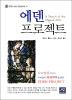 에덴 프로젝트(칼 융의 현대 대중심리학 01)