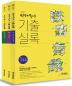 선재국어 기출실록 세트(2017)(공단기 기출)(전3권)