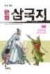 만화 삼국지. 8(중국 정통)