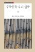 중국문학 속의 한국(인하대 한국학연구소 번역총서 6)(양장본 HardCover)