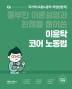2022 이윤탁 코어 노동법(개정판)
