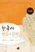 한국어 발음과 문법(개정판)