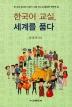 한국어 교실, 세계를 품다
