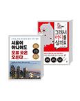 서울이 아니어도 오를 곳은 오른다+그래서 어디를 살까요