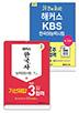 해커스 KBS한국어·한국사능력검정시험 단기합격 세트