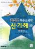 특수교육학 신기해(하)(교원임용고시대비)(2015)(한신영)