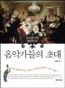 음악가들의 초대