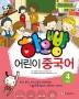 어린이 중국어. 4(Main Book)(하오빵)(CD1장포함)