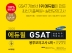 GSAT 삼성직무적성검사 봉투모의고사 4회(2020)(에듀윌)