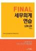 Final 세무회계 연습(2020)(13판)