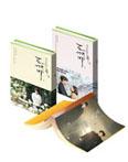 도깨비 포토에세이 + 도깨비 원작소설 1권 / 2권 세트