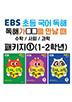 EBS 초등 국어 독해 독해가 ㅇㅇ을 만날 때 패키지① (1~2학년)