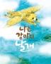 나는 강아지 날개(노란 잠수함 7)