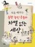 동학 농민 운동과 차별 없는 세상(처음 배우는)(한 뼘 더 역사 3)