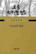 한국 윤리의 재정립(우송 김태길 전집 4)(양장본 HardCover)